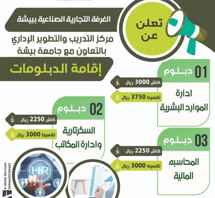 تعلن #غرفة_بيشه بالتعاون مع #جامعة_بيشه عن إقامة عدد من الدبلومات