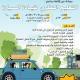 برنامج التعليم النظري لقيادة السيارة – بنات