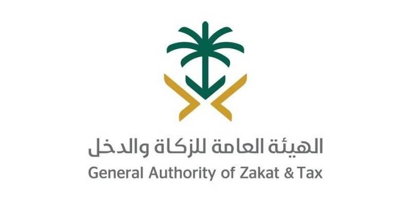 تمديد الهيئة العامة للزكاة والدخل لمبادرة الإعفاءات من الغرامات المالية