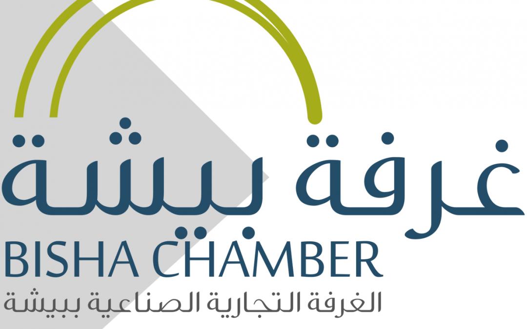 دعوة : اجتماع الجمعية العمومية لغرفة بيشة