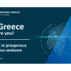 اقتراح الاستثمار العام اليوناني